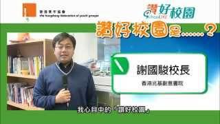 Publication Date: 2015-03-11 | Video Title: 青協「讚好校園」:香港兆基創意書院謝國駿校長