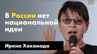 Ирина Хакамада | Публичное интервью TheQuestion