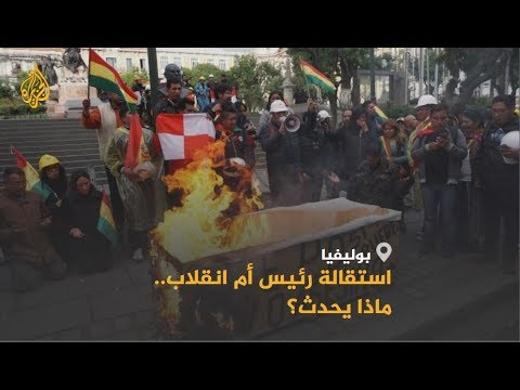 استقالة رئيس أم انقلاب.. ماذا يحدث في بوليفيا؟  - نشر قبل 4 ساعة