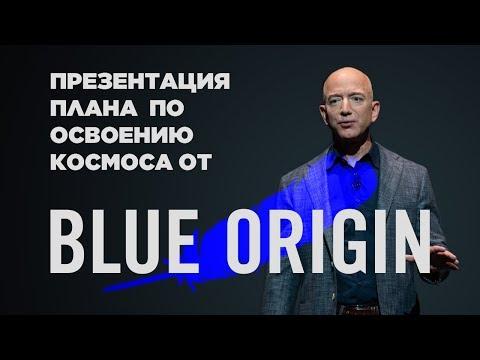 Летим в Космос на благо Земли   Презентация Blue Origin   Перевод