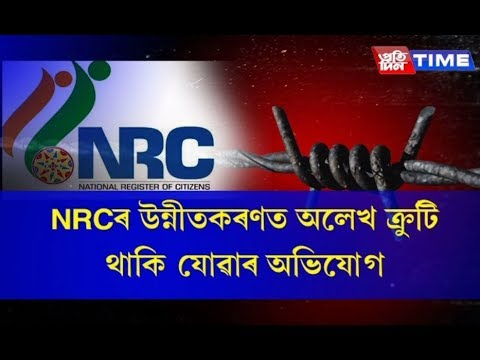 Several senior citizens and intellectuals allege faults in the NRC