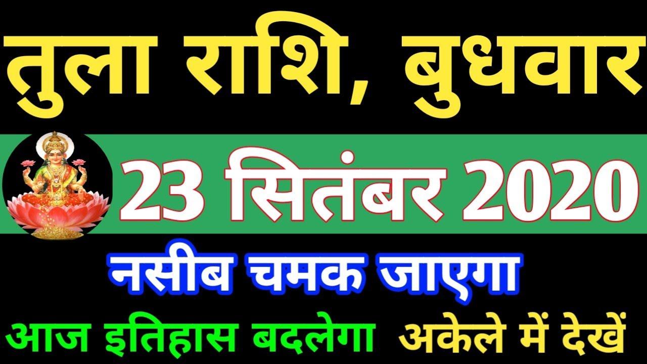 Tula Rashi 23 September 2020 Aaj Ka Tula Rashifal Tula