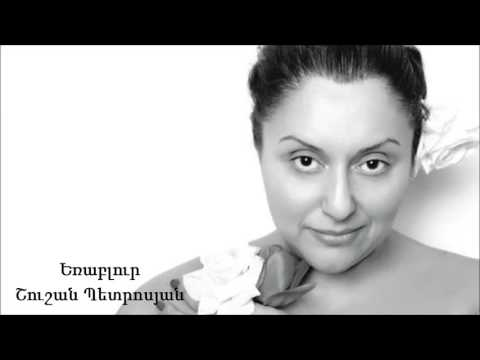 Եռաբլուր / Շուշան Պետրոսյան - Shushan Petrosyan / Yerablur