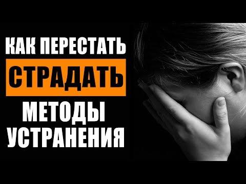 Как Перестать Страдать и Начать Жить | Методы Устранения Психологического Страдания Ливанда