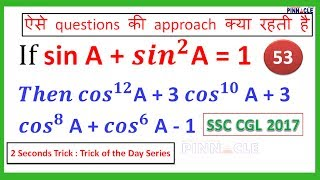 Trick of the day part 53 I trigonometry I SSC CGL 2017 I SSC exam I 2 seconds series