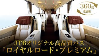 JTBオリジナル高品質バス『ロイヤルロード・プレミアム』360°動画で見るバーチャル乗車体験【JTB公式 official】