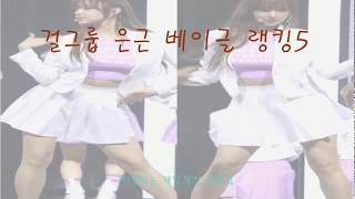 은근 베이글 걸그룹 맴버 순위 TOP5