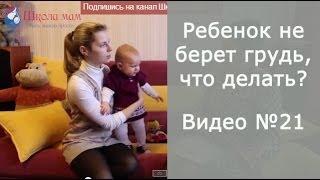 Ребенок не берет грудь, что делать?