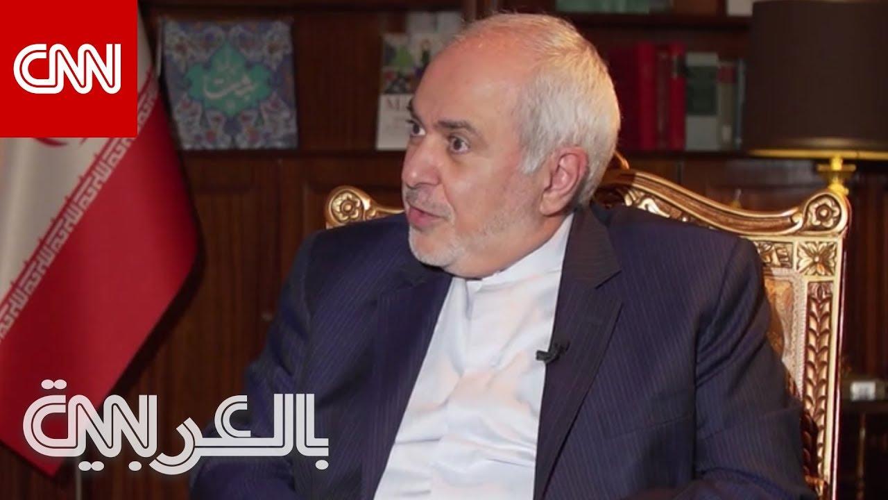 CNN عربية:كيف ردّ ظريف على سؤال حول من يقف وراء هجوم أرامكو بالسعودية؟