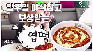 [엠씨티비] 엽기떡볶이편 / 오리지널반반 / 누룽지 /…
