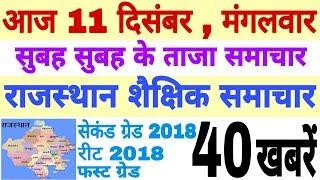 Rajasthan Education Samachar Latest News 11-12-2018 Today Thuesday