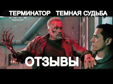 ОБЗОР ТЕРМИНАТОР ТЕМНЫЕ СУДЬБЫ - ОТЗЫВЫ КРИТИКОВ