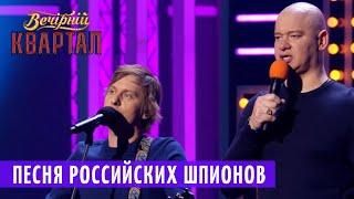 Песня Российских Шпионов | Музыкальный Вечерний Квартал 2018