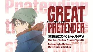 アニメ「GREAT PRETENDER(グレートプリテンダー)」【Freddie Mercury】