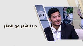 أحمد العبداللات - حب الشعر من الصغر  - فنون مختلفة
