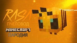 RASA - Пчеловод | MINECRAFT Пародия