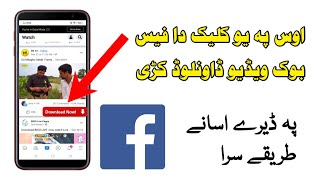 How to download Facebook Videos just one click in pashto By technical Adnan