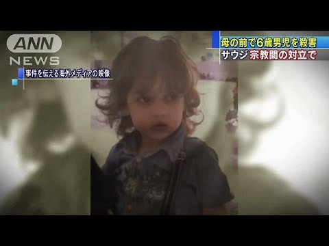 6歳男児が母親の前で殺害される サウジアラビア(19/02/12)