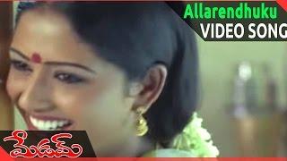 Allarendhuku Rara Video Songs ||Rambantu Movie  || Rajendraprasad, Easwari Rao