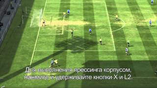 FIFA 11 - Обучающее видео - Усов. игра в защите