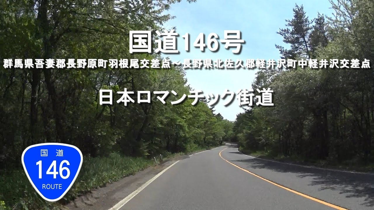 国道146号 / 群馬県吾妻郡長野原...