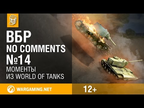 ВБР: No Comments #8. Смешные моменты World of Tanks