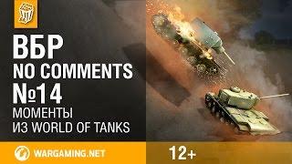 ВБР: No Comments #14. Смешные моменты World of Tanks(Уважаемые игроки, четырнадцатый выпуск программы «ВБР: no comments» порадует вас самыми смешными и неординарным..., 2013-11-22T15:07:29.000Z)