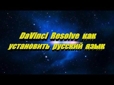 DaVinci Resolve как установить русский язык