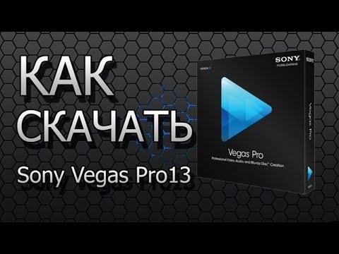 Где и Как скачать Sony Vegas Pro | Качественный репак!!!