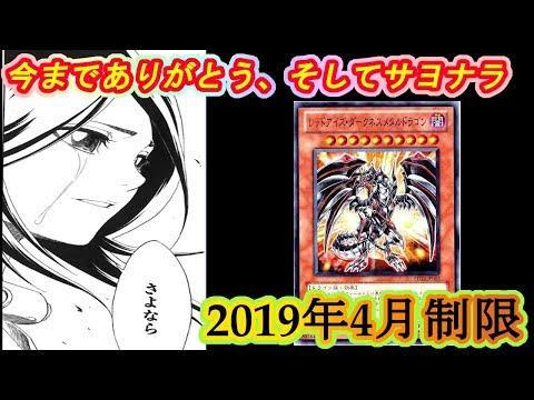 遊戯王2019年4月からのリミットレギュレーションについて制限改訂