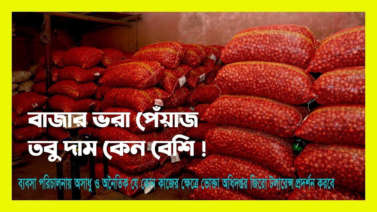 পিঁয়াজে ভরা বাজার তবু দাম কেন বেশি! || Onion Price || DNCRP MARKET MONITORING