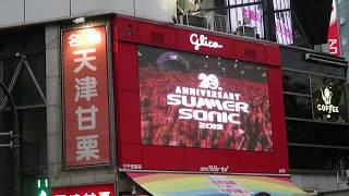 渋谷グリコビジョンCM ポッキー&B'z「NEW LOVE」&サマソニ2019