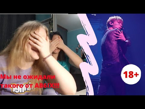 AB6IX (JEON WOONG) 'MOONDANCE' M/V REACTION/РЕАКЦИЯ (WE WERE NOT READY!!!)