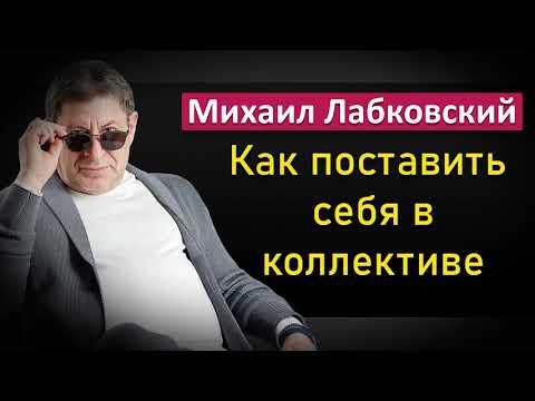Михаил Лабковский - Как адаптироваться в коллективе на новом месте работы