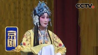 《CCTV空中剧院》 20190510 京剧《大保国·探皇陵·二进宫》 2/2  CCTV戏曲