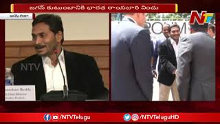 CM YS Jagan Speech at Chamber of Commerce Meeting | YS Jagan US Tour | NTV