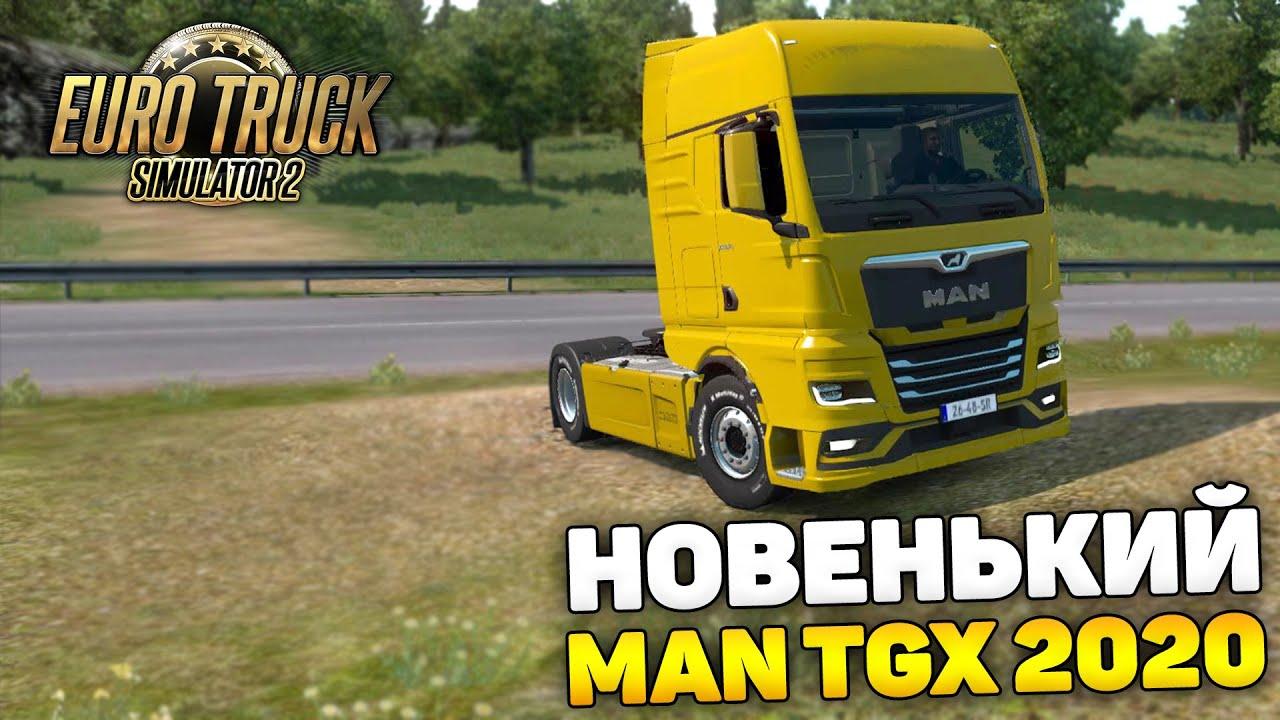 ОБЗОР НОВОГО MAN TGX 2020! ПУШКА! - Euro Truck Simulator 2