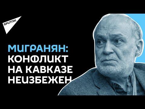 Появление азербайджанцев в Сюнике- результат бездарной политики армянских властей: Андраник Мигранян