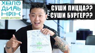 Суши пицца, суши бургер что дальше??!! Обзор на доставку онлайн ресторана Холодильник г Одесса