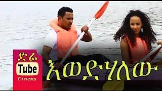 Ewedihalehu  | Amharic Movie