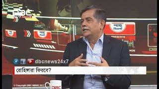 রোহিঙ্গারা কি আদো ফিরবে মিয়ানমারে? || রাজকাহন || Rajkahon || DBC NEWS 23/01/18