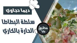 سلطة البطاطا الحارة بالكاري - ديما حجاوي