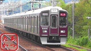 【VVVF音がいい8300系 高速通過の9300系など】阪急京都線