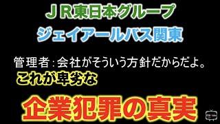 Vol.3 ジェイアールバス関東 これが卑劣な企業犯罪の真実