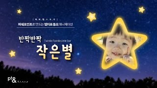 [PT&story] Twinkle Twinkle Little Star (ver.Minseo) _ Kid's song