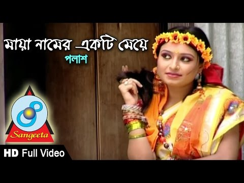 Maya Naamer Ekti Meye - Polash - Bangla New Song 2016