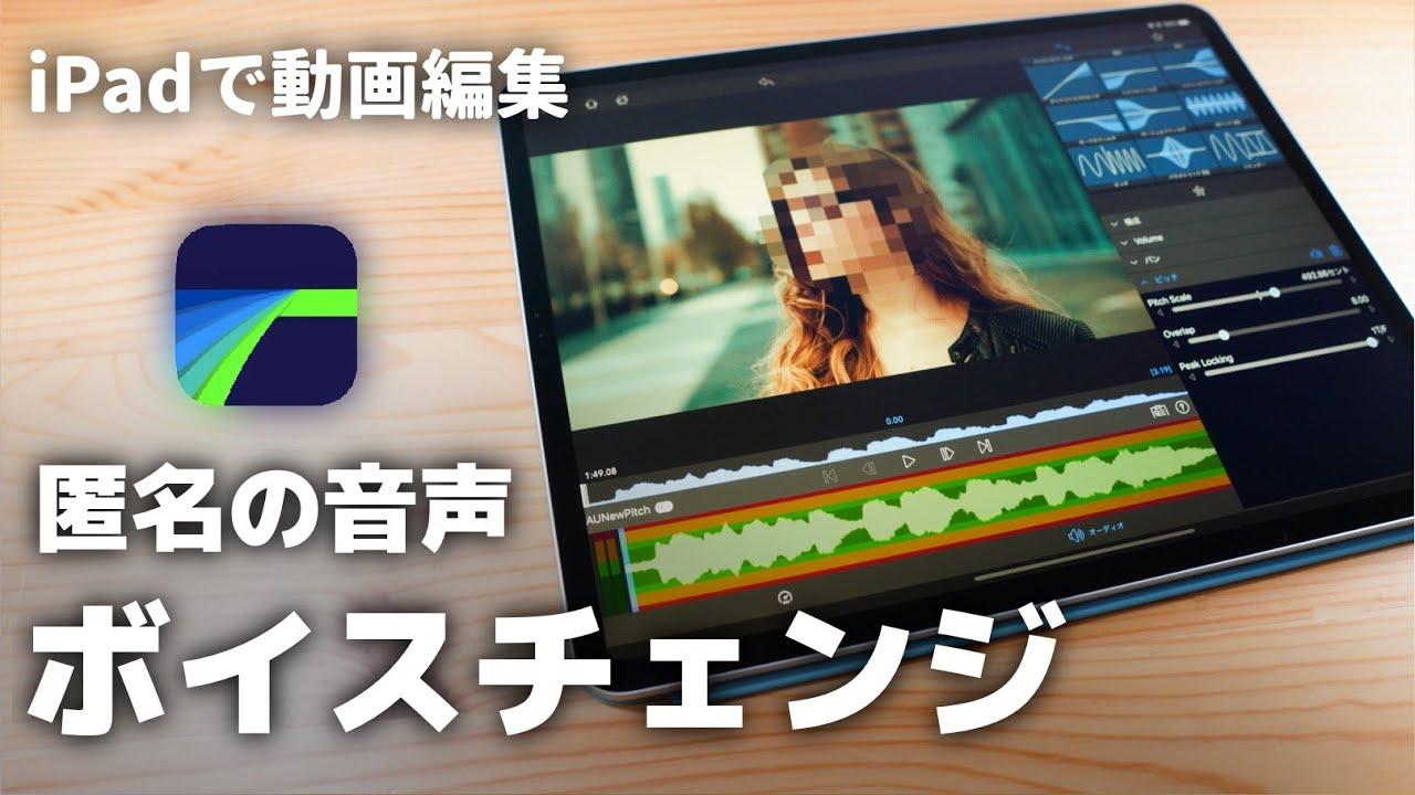 Lumafusionでボイスチェンジ!匿名のような音声に変えるやり方:iPadで動画編集