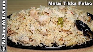 Malai Tikka Pulao Recipe - How to make Chicken Pulao Rice - Kitchen With Amna