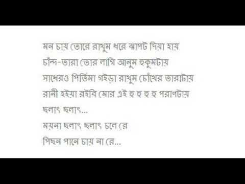 moyna cholat cholat cover with lyrics