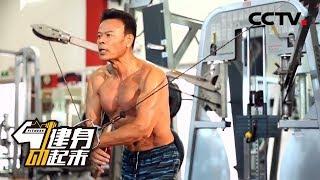 《健身动起来》健身·修心·黄品沅 20181112 | CCTV体育